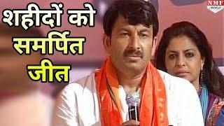 MCD Election में जीत के बाद जानिए क्यों Emotional हुए Manoj Tiwari