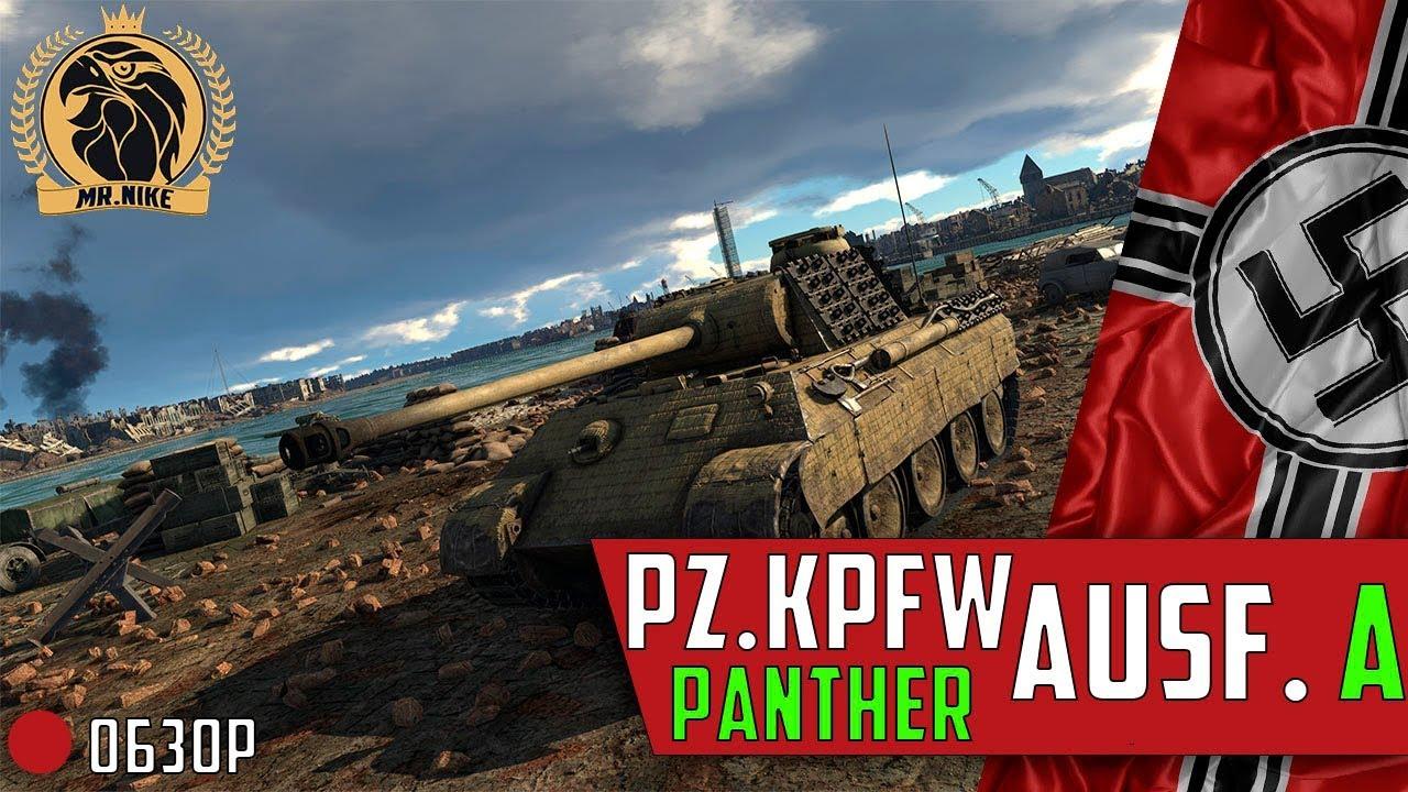 обзор panther а war thunder