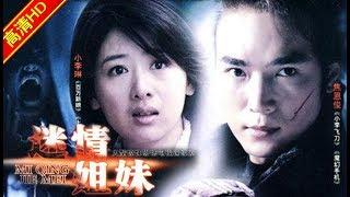 迷情姐妹01(主演:李佳璘,焦恩俊,杨梅,田丽)