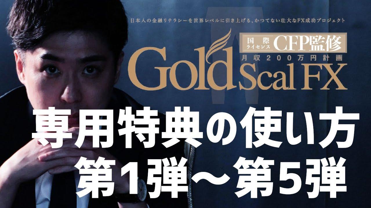 ゴールドスキャルFX(Gold Scal FX)専用特典の使い方