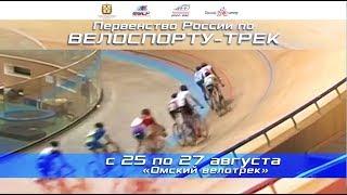 Первенство России по Велоспорту-трек 2017