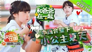 Together With Dad S3 Documentary EP14 20151016【Hunan TV Official 1080P】