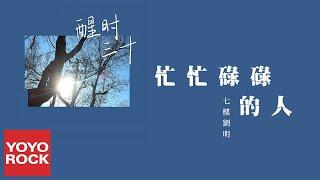 七樓劉明《忙忙碌碌的人 (2020 Version)》官方動態歌詞MV (無損高音質)