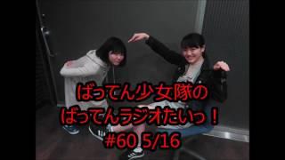 DescriptionDescriptionRKBラジオ「GIRLS☆PUNCH」で毎週火曜22:45~放...