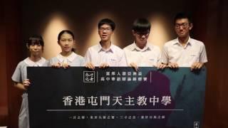 亞洲盃辯論賽隊伍介紹:香港屯門天主教中學