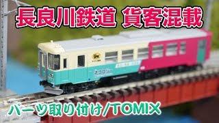 【鉄道模型】長良川鉄道ナガラ305号貨客混載 パーツ取り付け【Nゲージ】