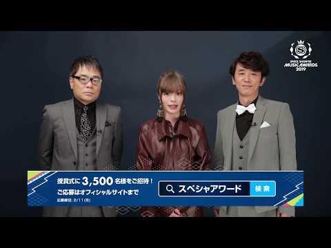 <開催決定>SPACE SHOWER MUSIC AWARDS 2019/MCコメント
