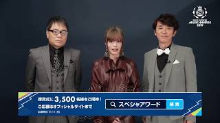 スぺースシャワーTV主催!2018年のミュージックシーンを彩った豪華アー...