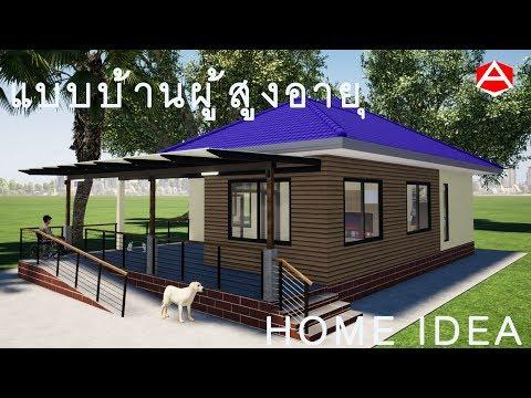 แบบบ้านผู้สูงอายุ 1ห้องนอน 1ห้องน้ำ  [EP051]