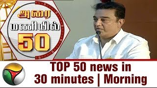 TOP 50 news in 30 minutes | Morning 11-08-2017 Puthiya Thalaimurai TV News