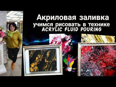 Акриловая заливка. Создание картины по шагам Acrylic Fluid Pouring.