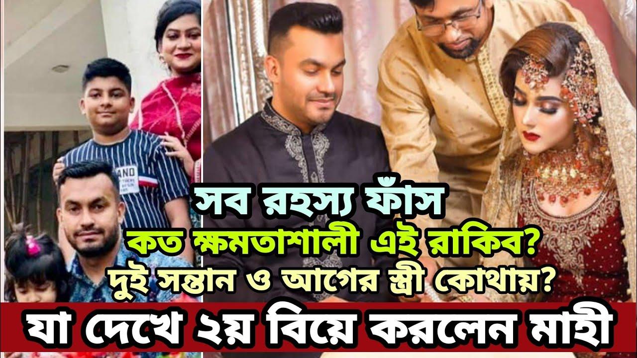 Download মাহিয়া মাহীর দ্বিতীয় বিয়ের আসল রহস্য ফাস । Mahiya Mahi Sarkar Rakib Second Wedding