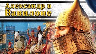 Александр в Вавилоне. Битва при Персидских вратах 330 г. до н.э. // Александр Македонский #6