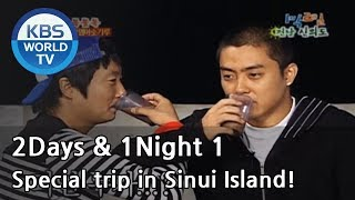 2 Days and 1 Night Season 1 | 1박 2일 시즌 1 - Special trip in Sinui Island!