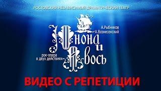 Юнона и Авось (видео с репетиции) РНДТ