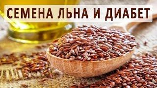 Семена льна при сахарном диабете