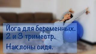 Наклоны сидя. Йога для беременных 2 и 3 триместр. Последовательность упражнений.