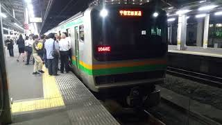 上野東京ラインE231系 赤羽進入~発車