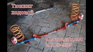 Тюнинг ходовой ВАЗ 2113,2114,2115,2108,2109,21099