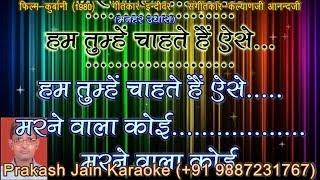 Hum Tumhe Chahte Hai Aise Male Karaoke Stanza-3, Scale-G HIndi Lyrics By Prakash Jain
