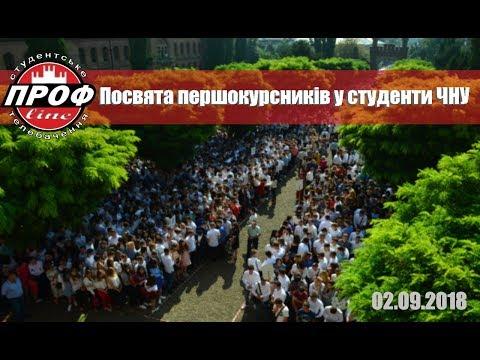 ПРОФline ЧНУ: ПРОФline ЧНУ - Посвята у студенти ЧНУ 2018