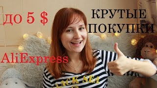 ПОКУПКИ с Aliexpress до 5 долларов💵 *MsKateKitten