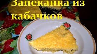 Видео-рецепт - Пирог из кабачков - Готовим просто, быстро и вкусно