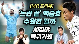 [14R 프리뷰] '논란 끝' 백승호 수원전 뛸까 + 세징야 복귀기원