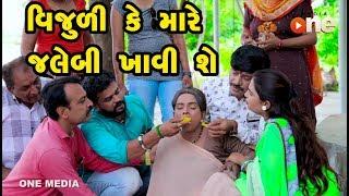 Vijuli Ke Mare Jalebi Khavi shey  | Gujarati Comedy | One Media
