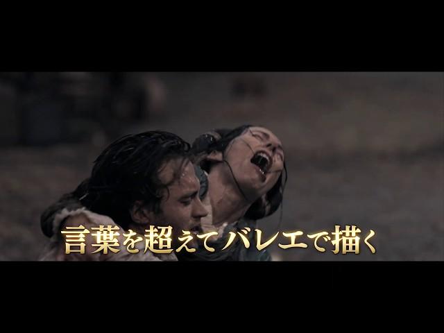 映画『ロミオとジュリエット』予告編