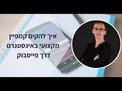 הקמת קמפיין באינסטגרם דרך מנהל מודעות של פייסבוק