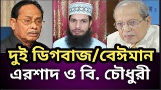 রাজনীতিতে দুই ডিগবাজ/পল্টিবাজ এরশাদ ও বি চৌধুরী। #PeacefulTV #Election2018