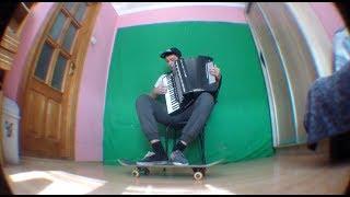 Akkoskateboarding!!!Такого вы еще не видели!!!Игра на аккордеоне и трюк на скейте одновременно!!!