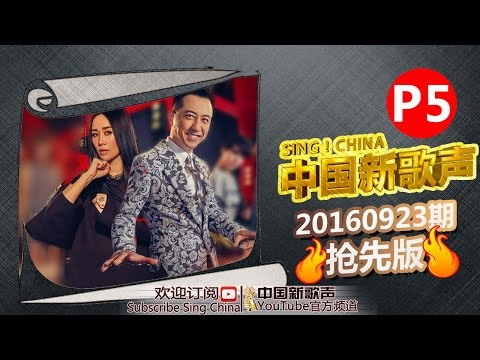 【抢先版 5/6】《中国新歌声》第11期:【广州妹子粤语歌获那英赞赏】SING!CHINA EP.11 Sneak Peek 20160923 [浙江卫视官方超清1080P]
