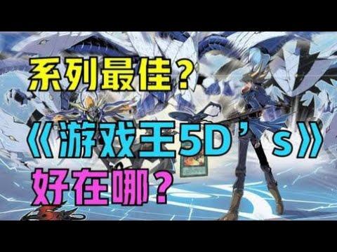 【安利向】打牌就是要骑摩托!《游戏王5D's》为何被称为系列最佳?