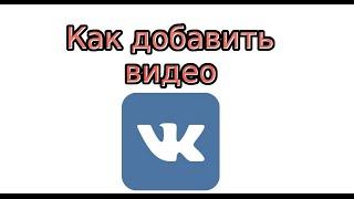 Как добавить видео В Контакте(Видеоурок о том, добавить видео В Контакте В НОВОМ ДИЗАЙНЕ: http://www.online-vkontakte.ru/2014/06/kak-dobavit-video-v-kontakte.html., 2015-12-08T13:44:06.000Z)