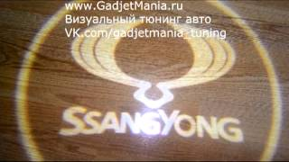 Проекция логотипа в двери SsangYong