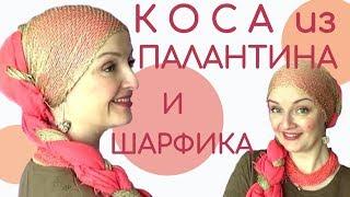 Коса-краса на новый лад)Как красиво завязать палантин на голову с шарфиком