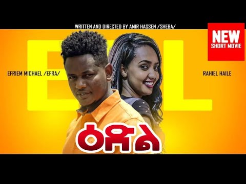 Download Edil (ዕድል) New Eritrean movie 2021 by Efrem Michael (EFRA) - Buruk TV
