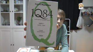 1Q84 Харуки Мураками [Книжная Полка]
