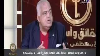 عمرو عبد السميع: المشهد المصرى مقلق والحكومة ماشية عكس الرئيس (فيديو)