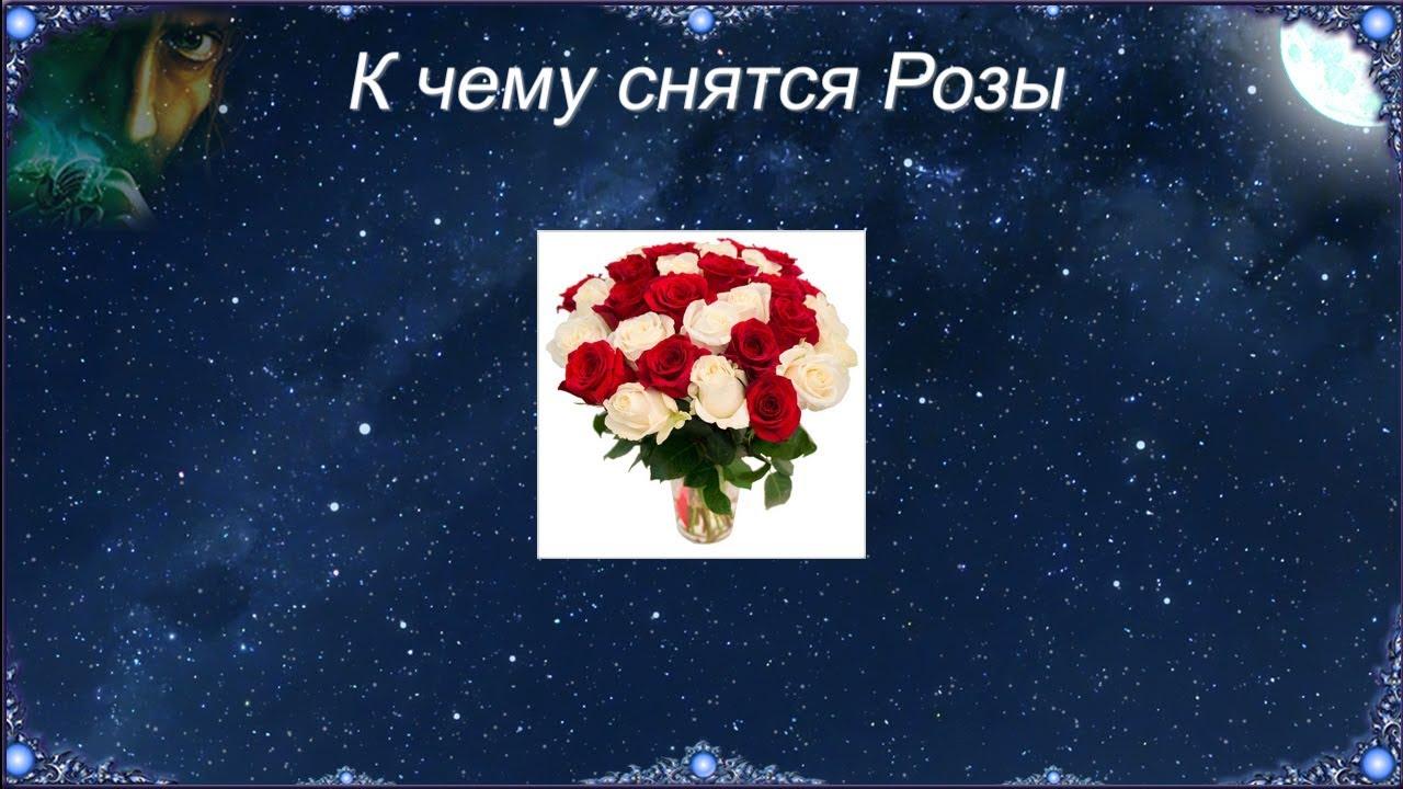 К чему снятся Розы (Сонник)