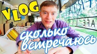 VLOG: Сколько встречаюсь с Настей? Как с этим поступим.