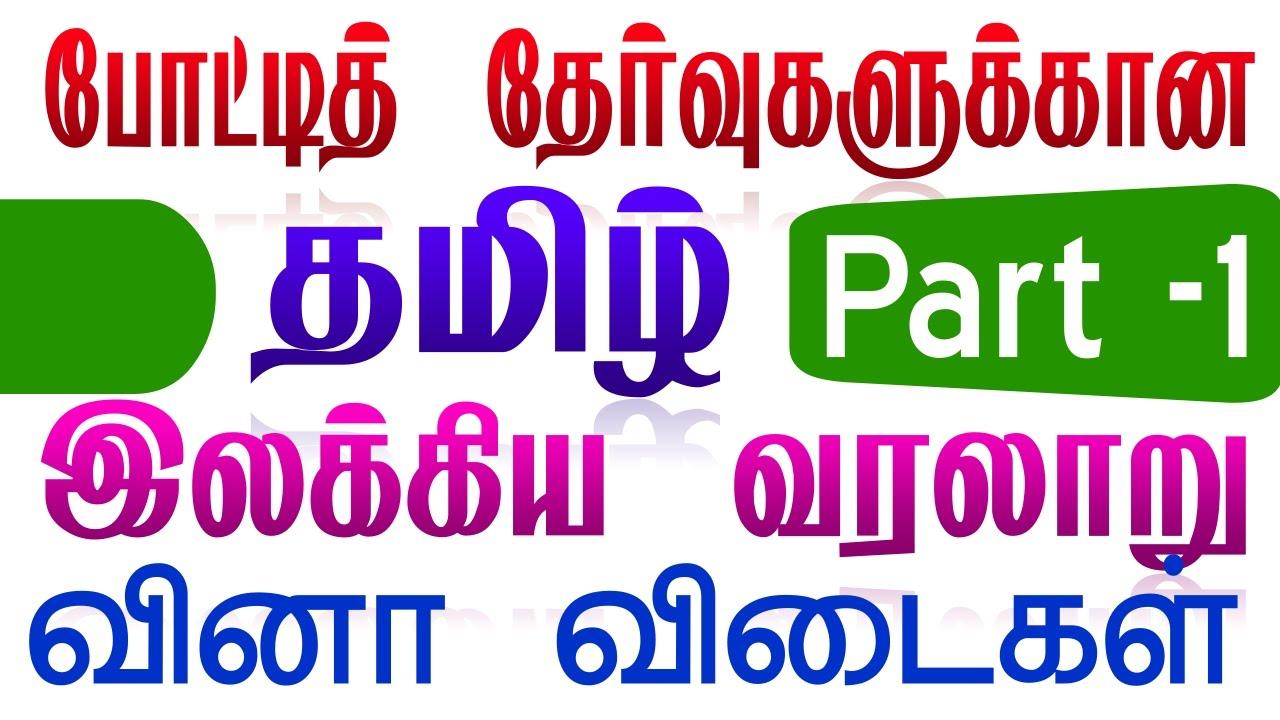 Pdf ilakkiyam tnpsc tamil