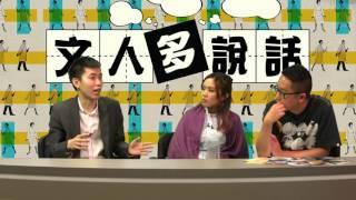 《尋找快樂時代》廣東歌包裝舞台劇〈文人多說話〉2016-09-26 f