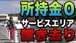 【置き去り】所持金0円の奴が愛知から東京までヒッチハイク!!!