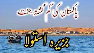 Astola Island History Documentary in Urdu Hindi Astola Island Beauty The Best Island On Earth