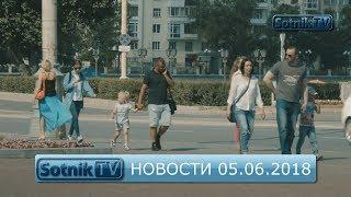 НОВОСТИ. ИНФОРМАЦИОННЫЙ ВЫПУСК 05.06.2018