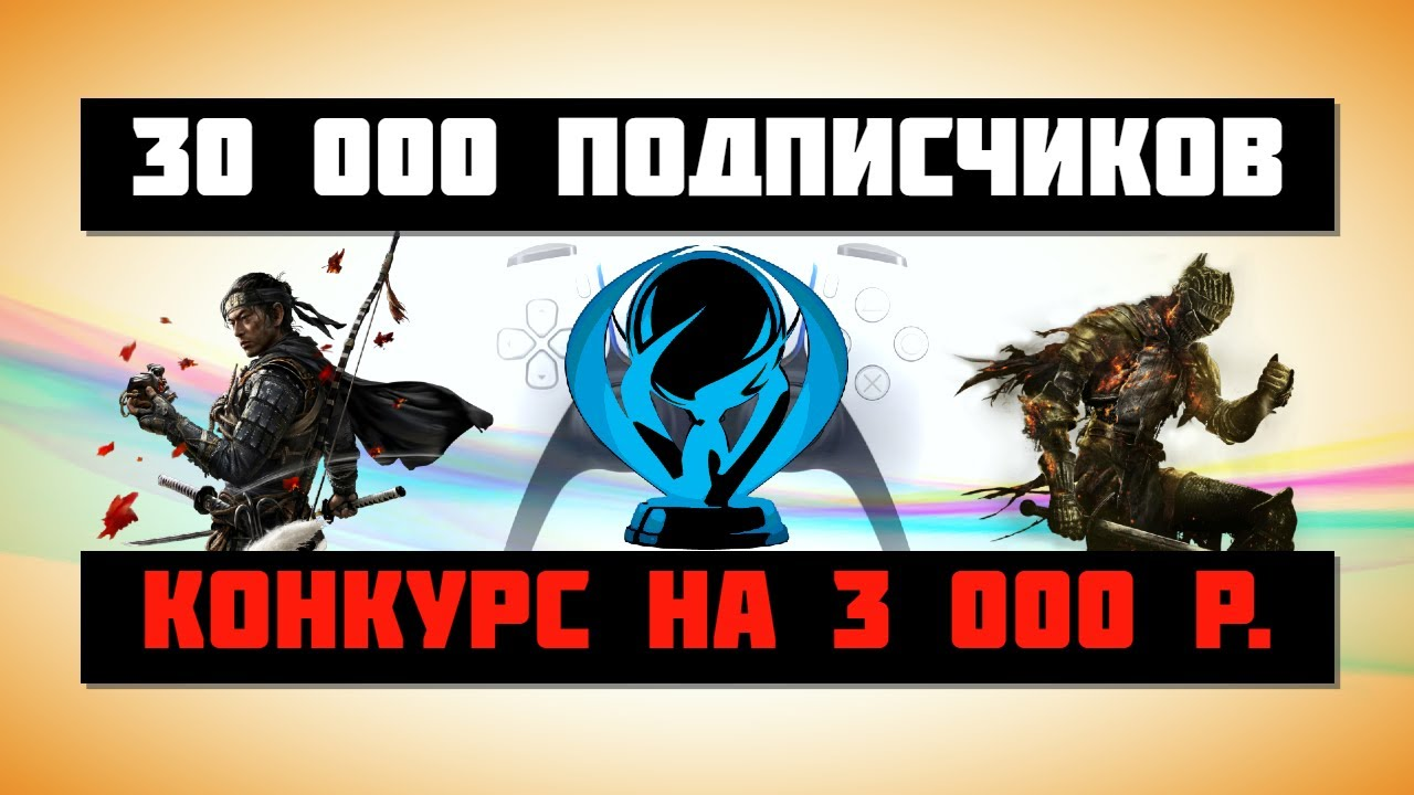 30.000 на канале FanGames! Конкурс на 3.000 руб. Стрим по Dark Souls III в коопе