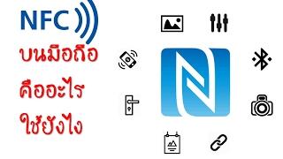 nfc technology uses
